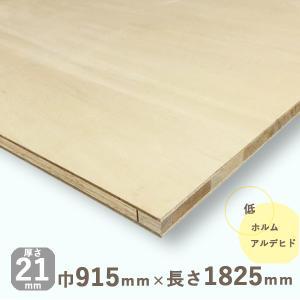 シナランバー(DIY 板 棚板) 厚さ21mmx巾915mmx長さ1825mm(14.04kg)安心のフォースター|hokurei
