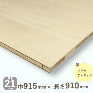 シナランバー(DIY 板 棚板) 厚さ21mmx巾915mmx長さ910mm(6.97kg)安心のフォースター|hokurei