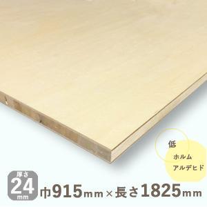 シナランバー(DIY 板 棚板) 厚さ24mmx巾915mmx長さ1825mm(16.07kg)安心のフォースター|hokurei