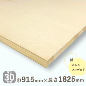 シナランバー(DIY 板 棚板) 厚さ30mmx巾915mmx長さ1825mm(20.75kg)安心のフォースター|hokurei