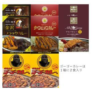 金沢カレー 選べる2品 B級グルメセット