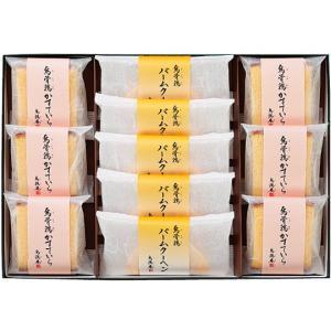 税別価格:3,000円 内容量:かすていら×6、バームクーヘン×5、600g 賞味期限:常温30日 ...