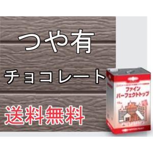 日本ペイント ファインパーフェクトトップ 23-255チョコレートつや有 15kg