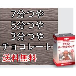 日本ペイント ファインパーフェクトトップ 23-255チョコレート7分、5分、3分つや 15kg