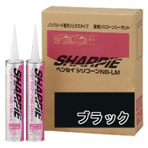 シャープ化学 SHARPIE ヘンセイシリコーン NB-LM ブラック 320ml 10本ケース シ...