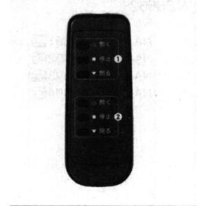 旧立山アルミ補修用部品 装飾窓 リモコン・ロッド棒:リモコン(本体)[ACEBOX3]  立山 対応商品名を上部画像にてご確認下さい SIH CJE CJE7 CT7 hokusei2