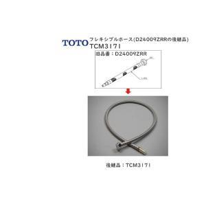 TOTO水回り部品 トイレ ウォシュレット フレキホース:フレキシブルホース(長さ954mm)(D24009ZRR)代替品(TCM3171)|hokusei2