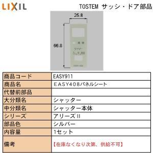 LIXIL・TOSTEM住宅部品 窓・サッシ用部品 電気部品 シャッター:EASY408パネルシート(取付説明書付)(EASY911とEASY924)|hokusei2