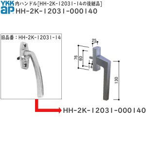 YKKAPビル部品 内ハンドル(HH-2K-12031-14)|hokusei2
