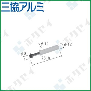 三協アルミ住宅部品 インテリア建材 クローゼット 固定軸:ホワイト KD0164(79929704)