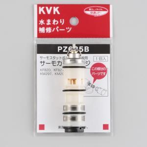 KVK水回り部品 KVK補修部品 構造部品:KF239・KM297・KM298等用 サーモスタットカートリッジ(PZ625B800)|hokusei2