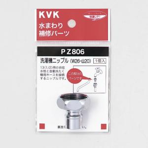 KVK水回り部品 その他水栓 洗濯機用水栓:洗濯機ニップル(W26-20)(PZ806800)|hokusei2
