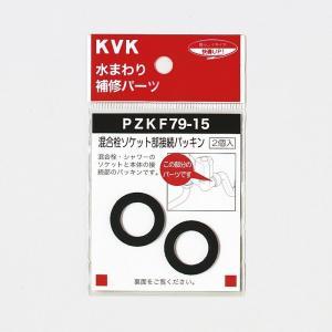 KVK水回り部品 KVK補修部品 工具・パッキン・その他:混合栓ソケット部接続パッキン(PZKF79-15000)|hokusei2