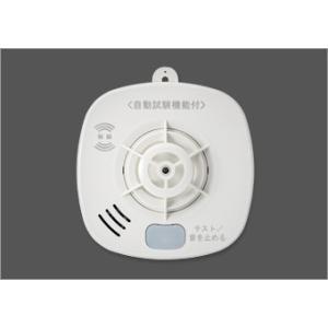 火災発生を音で伝える警報器 住宅用火災警報器の設置義務化に対応。 音で火災をいち早く警報し、安全・確...