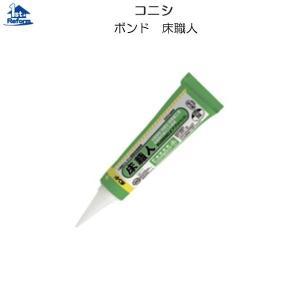 リフォーム用品 補修・接着・テープ 接着剤・テープ 接着剤:コニシ ボンド 床職人KU928C−Xア...