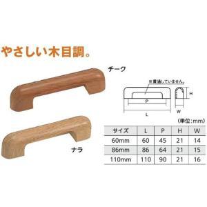リフォーム用品 金物 家具の金物 パッチン錠:アイワ金属 PCローズハンドル ナラ色 60mm