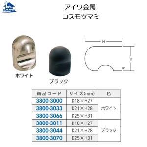 リフォーム用品 金物 家具の金物 パッチン錠:アイワ金属 コスモツマミ D18?H27(mm)