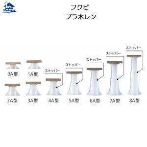 リフォーム用品 建築資材 束・土台パッキン 床束:フクビ プラ木レン 0A型 31-40mm