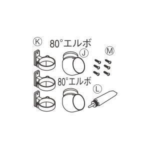 YKKAPガーデンエクステリア 汎用部品 雨樋:雨樋セット Φ60用