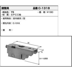 (ゆうパケット(メール便)対応)YKKAP交換用部品 調整具(C1-318)|hokusei