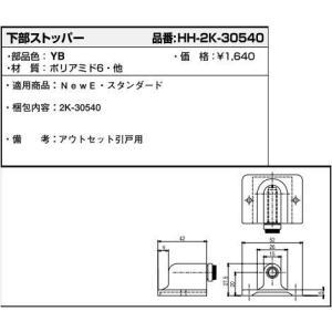 (ゆうパケット(メール便)対応)YKKAP交換用部品 下部ストッパー(HH2K-30540)|hokusei