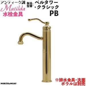 主材料:真鍮 製品番号:ベルタワー・クラシックPB 仕上げ:ブラス(PVDコーティング )  バルブ...