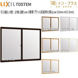 LIXILインプラス 引き違い窓 2枚建[複層ガラス] 遮熱グリーン3mm+透明3mmガラス:[幅550〜1000mm×高601〜1000mm]【トステム】【リクシル】【LIXIL】【引違い】|hokusei