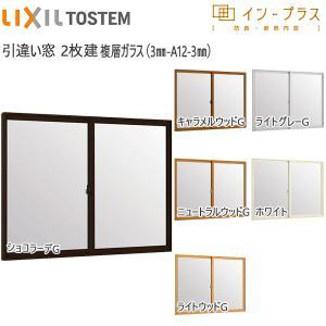 LIXILインプラス 引き違い窓 2枚建[複層ガラス] 透明3mm+透明3mmガラス:[幅1501〜2000mm×高601〜1000mm]【トステム】【リクシル】【LIXIL】【引違い】【内窓】|hokusei