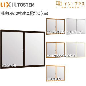 LIXILインプラス 引き違い窓 2枚建[単板ガラス] 3mm透明ガラス:[幅1501〜2000mm×高1001〜1400mm]【トステム】【リクシル】【LIXIL】【引違い】【内窓】【二重|hokusei