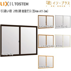 LIXILインプラス 引き違い窓 2枚建[複層ガラス] 不透明4mm+透明3mmガラス:[幅1501〜2000mm×高1901〜2450mm]【トステム】【リクシル】【LIXIL】【引違い】【内|hokusei