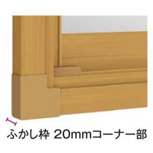 LIXILインプラス オプション ふかし枠 20/40/50mm4方:[幅200〜500mm×高601〜1000mm]|hokusei