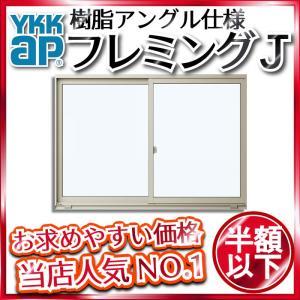 YKKAP窓サッシ 引き違い窓 フレミングJ[単板ガラス] 2枚建 半外付型:[幅640mm×高370mm]【YKK】【YKKアルミサッシ】【アルミサッシ】【サッシ 窓】【引違い窓|hokusei