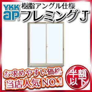YKKAP窓サッシ 引き違い窓 フレミングJ[単板ガラス] 2枚建 半外付型:[幅1690mm×高2030mm]【YKK】【YKKアルミサッシ】【アルミサッシ】【サッシ 窓】【引違い|hokusei