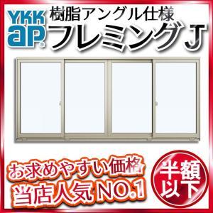 YKKAP窓サッシ 引き違い窓 フレミングJ[単板ガラス] 4枚建 内付型:[幅2600mm×高970mm]【YKK】【YKKアルミサッシ】【アルミサッシ】【サッシ 窓】【引違い窓】|hokusei