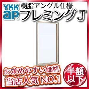 【YKKアルミサッシ専門店】組み立て完成品にてお届けいたします!オーダーサイズも承ります!【YKK】...