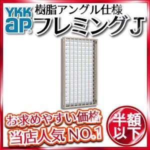 YKKAP窓サッシ 装飾窓 フレミングJ[単板ガラス] 面格子付ガラスルーバー たて格子[型ガラス]:[幅300mm×高570mm] YKK YKKアルミサッシ アルミサッシ