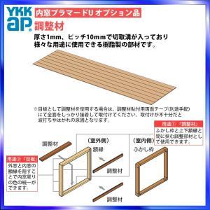 YKKAPプラマードU オプション 部品:調整材長さ1000mm|hokusei
