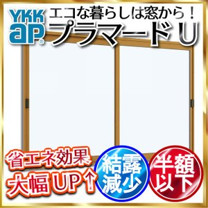 [QUOカード付] YKKAP プラマードU 引き違い窓 2枚建[単板ガラス] 4mm不透明ガラス:[幅1501〜2000mm×高801〜1200mm]【内窓】【二重窓】 hokusei
