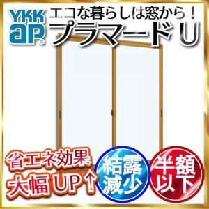 [福井県内のみ販売商品]YKKAP プラマードU 引き違い窓 2枚建[複層ガラス] Low-E透明3mm+透明3mmガラス:[幅1501〜2000mm×高1801〜2200mm]【内|hokusei