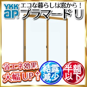[QUOカード付] [福井県内のみ販売商品]YKKAP プラマードU 引き違い窓 2枚建[複層ガラス] 不透明4mm+透明3mmガラス:[幅1501〜2000mm×高2201〜2450mm]【内窓】|hokusei