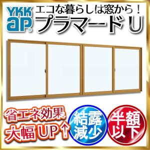 [QUOカード付] YKKAP プラマードU 引き違い窓 4枚建[単板ガラス] 5mm透明ガラス:[幅2001〜3000mm×高1201〜1400mm]【内窓】【二重窓】|hokusei