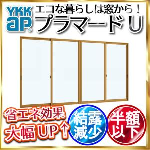 [QUOカード付] YKKAP プラマードU 引き違い窓 4枚建[複層ガラス] Low-E不透明4mm+透明3mmガラス:[幅2001〜3000mm×高1801〜2200mm]【内窓】【二重窓】 hokusei