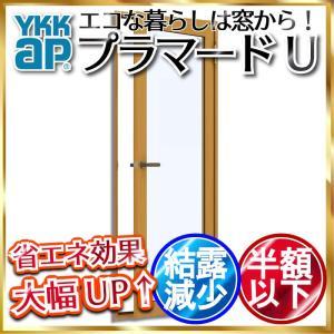 YKKAP プラマードU 開き窓テラス 複層ガラス 不透明4mm+透明3mmガラス:[幅500〜900mm×高1801〜2200mm]【内窓】【二重窓】|hokusei