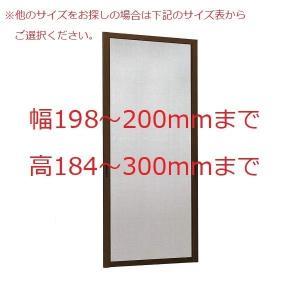 【最安値挑戦】ご自宅のアルミサッシ窓に合わせた網戸サイズにオーダーメイドで製作いたします。18メッシ...