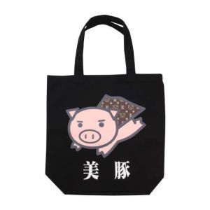 トンでる美豚トートバッグ 大きいサイズ メンズ 豊天  ブラック|hokusetsu-syouten