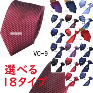 ネクタイ メンズ ストライプ カジュアル スーツ ビジネス|hokusetsu-syouten