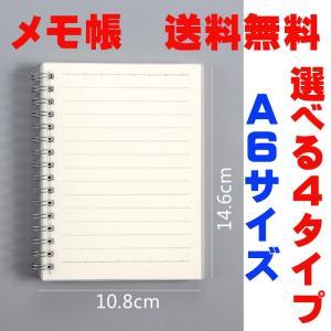 メモ帳 ノート リングメモ帳 A6サイズ 筆記用具 送料無料