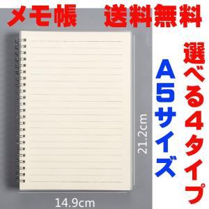メモ帳 ノート リングメモ帳 A5サイズ 筆記用具 送料無料