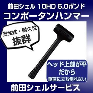 前田シェル コンポータンハンマー 10HD 6.0ポンド 垂直立ち可能 セール|hokusho-shouji