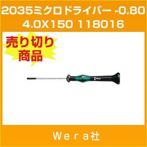 (売切り廃番)118016 Wera 2035 ミクロドライバー −0.80X4.0X150 Wera社|hokusho-shouji